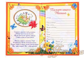 Подарочный диплом Паспорт нашего Малыша купить в украине Киев  Подарочный диплом Паспорт нашего Малыша image 2