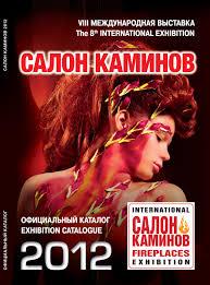 "Выставочный каталог ""САЛОН КАМИНОВ""–2012 by Beautiful ..."