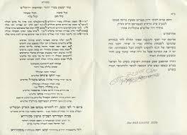 Auction Invitations Four Wedding Invitations Signatures Of The Skvira Rebbe Kedem