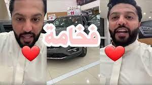 يعقوب بوشهري سناب(9) يعقوب بوشهري يعرض سيارة صينية بمواصفات عالية🔥❤ -  YouTube
