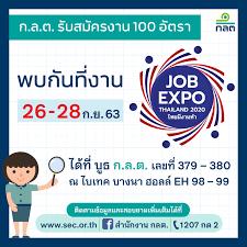 ก.ล.ต. ร่วมงาน Job Expo Thailand 2020 รับผู้จบการศึกษาใหม่ 100