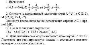 Сайт учителя МАТЕМАТИКИ Моториной О Р Контрольные работы по  Контрольная работа №3