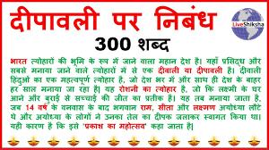 diwali essay in hindi diwali deepawali par nibandh deepawali  diwali essay in hindi diwali deepawali par nibandh deepawali essay in hindi 300 words