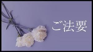 Image result for 法要