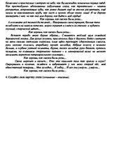 Контрольная работа Литература класс iii четверть docx  Контрольная работа Литература 7 класс iii четверть