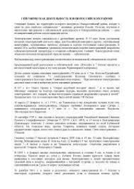 Реферат на тему Теодолит Устройство теодолита docsity Банк  Реферат на тему сейсмическая деятельность в новороссийском районе