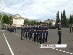 Выпускникам высшего военного училища противовоздушной обороны  Выпускникам высшего военного училища противовоздушной обороны вручили дипломы