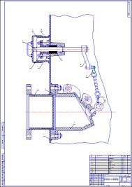 Все работы студента Клуб студентов Технарь  Схема клапана хлопушки с механизмом управления МУ 1 Чертеж Оборудование транспорта нефти и