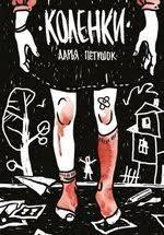 <b>Коленки Петушок Д</b>. | Буквоед ISBN 978-5-99093-695-9