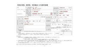 住民 税 特別 徴収 転職