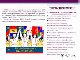 Презентация на тему Дипломная работа Студентки курса  6 ТНК
