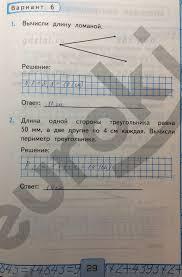 ГДЗ Контрольные работы по математике класс Рудницкая к учебнику Моро 29стр