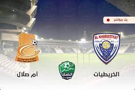 بث مباشر | مشاهدة مباراة ام صلال و الخريطيات اليوم في كأس أوريدو Ooredoo  القطرية