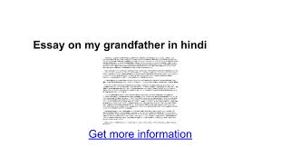 essay on my grandfather in hindi google docs