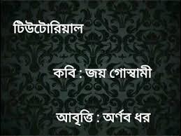 joy goswami recitation arnab