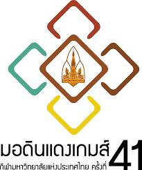 กีฬามหาวิทยาลัยแห่งประเทศไทย ครั้งที่ 41 - วิกิพีเดีย