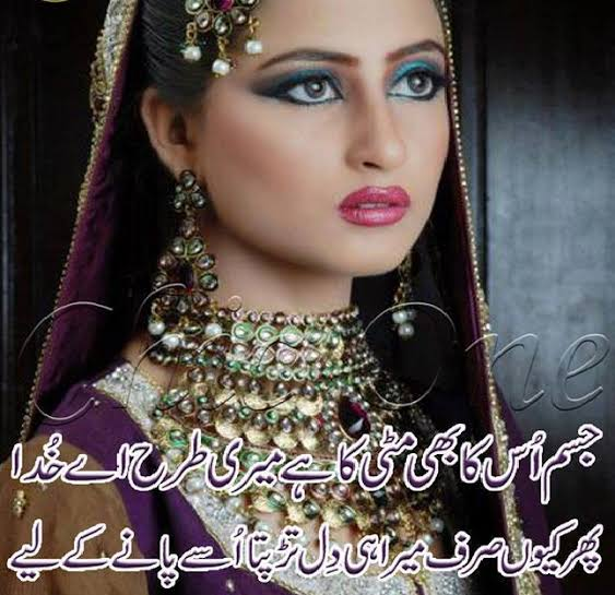 romantic shayari for him in urdu
