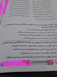 نموذج امتحان اللغة العربية للصف الثالث الثانوي 2021 دور تاني - نور اكاديمي