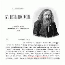 Менделеев не изобретал водку Менделеев никогда водки не пил