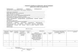 Образец отчета в центр занятости Скачать форму бланк Образец отчета в центр занятости о вакансиях
