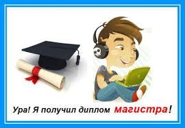 Диплом магистра  диплом магистра