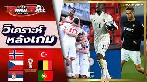 บ้านบอลวิเคราะห์หลังเกม | นอร์เวย์vsตุรกี,เช็กvsเบลเยี่ยม, เซอร์เบียvsโปรตุเกส| ฟุตบอลโลกรอบคัดเลือก - YouTube