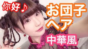 ヘアアレンジお団子ヘアと三つ編みで本格的中華風ヘア Youtube