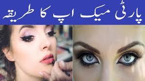 modern makeup karne ka tarika