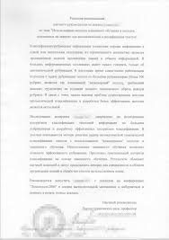 Рекомендация на статью образец sibmonsromajuncbup s diary  Автор рекомендация на статью образец