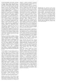 Реферат на тему Система и виды наказаний docsity Банк Рефератов Скачать документ