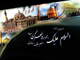 Image result for ‫شهادت امام حسن عسکری‬‎