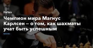 Чемпион мира Магнус Карлсен — о том, как шахматы учат быть ...