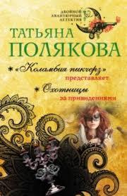 """Книга: """"""""<b>Коламбия пикчерз</b>"""" представляет. Охотницы за ..."""