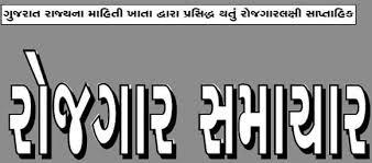Image result for GUJARAT rojgar SAMACHAR logo