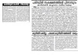 environmental protection essay in malayalam best  environmental protection essay in malayalam