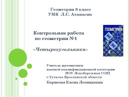 Контрольные работы по геометрии класс  слайда 1 Геометрия 8 класс УМК Л С Атанасян Учитель математики высшей квалификационно