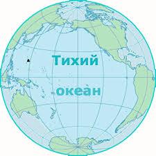 Тихий океан География материков и океанов Тихий океан