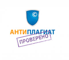 ИСТРА ДИПЛОМ Помощь в написании студенческих работ дипломные  Сайт системы Антиплагиат ру
