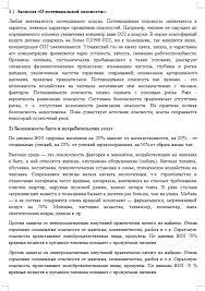 Онлайн ответы по Безопасности жизнедеятельности Шпаргалки Банк  Онлайн ответы по Безопасности жизнедеятельности 06 03 14