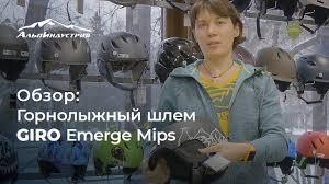 Обзор <b>горнолыжного шлема Giro</b> Emerge Mips - YouTube