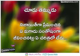 Chandra Babu Blogs True Love Telugu Quotations And Images Interesting Telugu Lovely Quotes