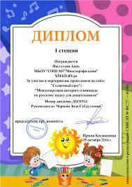 МУНИЦИПАЛЬНОЕ БЮДЖЕТНОЕ ОБЩЕОБРАЗОВАТЕЛЬНОЕ УЧРЕЖДЕНИЕ СРЕДНЯЯ   Диплом победителя в Международной интернет олимпиаде по русскому языку для дошкольников 2016 г