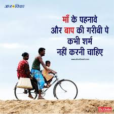 Thought Of The Day Best Quotes In Hindi