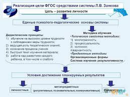 Дидактическая система развивающего обучения Л В Занкова Доклад  Дидактическая система развивающего обучения Л В Занкова Реферат