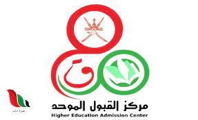 رابط نتائج القبول الموحد 2021 للطلاب في سلطنة عُمان - غزة تايم - Gaza Time