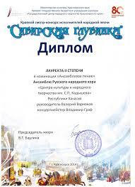 Русский народный хор из Хакасии завоевал два диплома на  Диплом 1