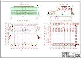 Промышленные здания Архитектура Каталог файлов Все для МГСУ  Одноэтажное промышленное здание Курсовой проект