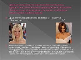 Современная женская стрижка на длинных волосах с учетом  Дипломная работа на тему Длинные волосы были и остаются наиболее актуальным вариантом для многочисленных парикмахерских экспериментов