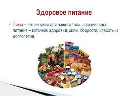 презентация по технологии на тему quot Здоровое питание quot класс слайда 2 Пища это энергия для нашего тела а правильное питание источник здоровья
