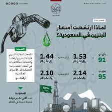 لماذا ارتفعت أسعار البنزين في السعودية؟ (إنفوجراف)   صحيفة الاستقلال
